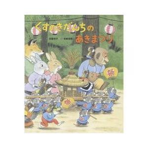 絵本 / くすのきだんちのあきまつり/武鹿悦子/末崎茂樹