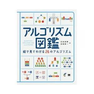 プログラミング / アルゴリズム図鑑 絵で見てわかる26のアルゴリズム/石田保輝/宮崎修一