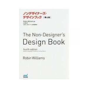4つの基本原則。これを知るだけで、あなたのデザインはずっとぐっと、良くなります。プロで無くても、読み...
