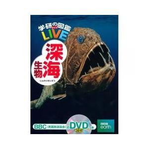 ダイオウグソクムシ、タカアシガニなど、話題の深海生物が、原寸大で登場ふだん見ることができない貴重な姿...