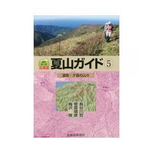 恵山、台場山など3座4コース復活掲載。写真300点余を更新。5年ぶり改訂版。