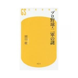 新書・選書 / プロ野球・二軍の謎/田口壮