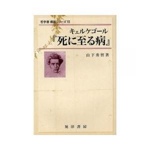 キェルケゴール『死に至る病』/山下秀智