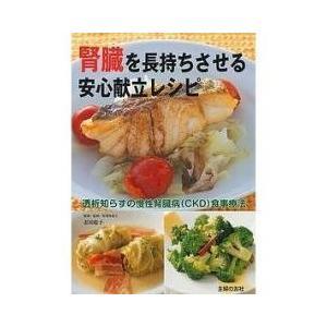 本書は、わずらわしい栄養計算なしに、慢性腎臓病の食事療法がすぐに行えるよう工夫をこらしたレシピ集です...