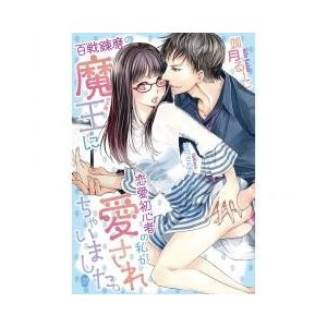 憧れの上司でモテ男・鳴海に婚約者のフリをしてほしいと頼まれたOLの里桜。秘かに片想いしていたから、一...