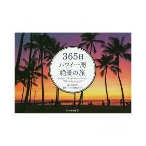 それぞれの島が異なる表情を見せてくれる楽園、ハワイ。何度訪れても知り尽くすことができない、その本当の...