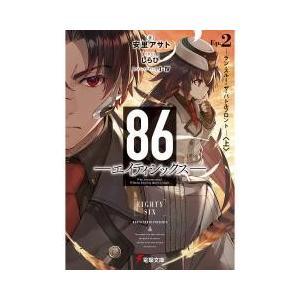 日本の小説 / 86−エイティシックス− Ep.2/安里アサト
