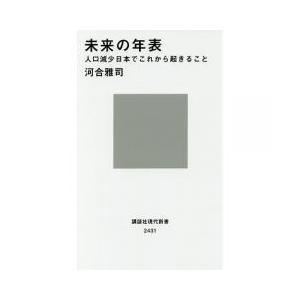 2035年、首都圏も高齢者が激増「日本を救う処方箋」も本書で提言。