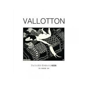 VALLOTTON フェリックス・ヴァロットン版画集/フェリックス・ヴァロットン/三菱一号館美術館