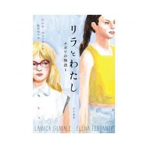 外国の小説 / ナポリの物語 1/エレナ・フェッランテ/飯田亮介