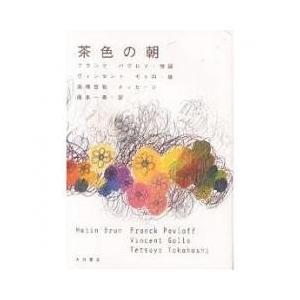心理学者フランク・パヴロフによる反ファシズムの寓話に、ヴィンセント・ギャロが日本語版のために描いた新...