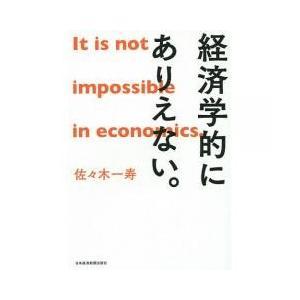その他 / 経済学的にありえない。/佐々木一寿