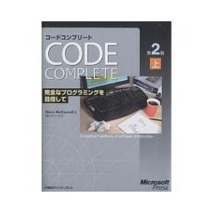 米ソフトウェア界の第一人者Steve McConnellが執筆した名著「Code Complete」...