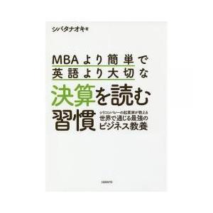 その他 / MBAより簡単で英語より大切な決算を読む習慣 シリコンバレーの起業家が教える世界で通じる...