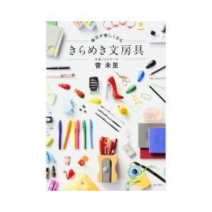 実用書 / 毎日が楽しくなるきらめき文房具/菅未里