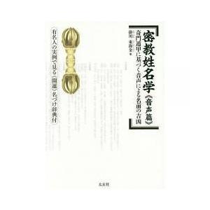 """密教と中国古来の占学が融合した、『密教姓名学』には「音・形・義・数」という四つの要素があり、最初の""""..."""