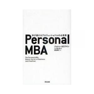 その他 / Personal MBA 学び続けるプロフェッショナルの必携書/ジョシュ・カウフマン/三...