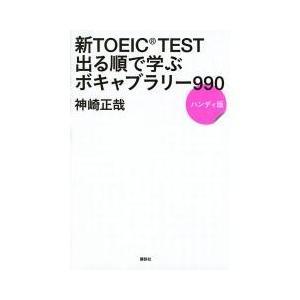 公式問題集から頻出の約3500語を厳選「テストに出る」表現&フレーズの例文。無料音声アプリで、ぐんぐ...