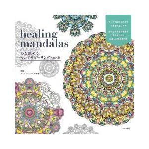 絵画 / healing mandalas 心を鎮める、マンダラヒーリングbook/カールトンブック...