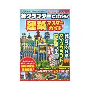元祖「設計図」本わかりやすい設計図で、大きな建物もかんたんにつくれる時計塔、戦車、メリーゴーランド、...