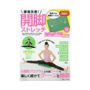 『腰痛改善開脚ストレッチ』の特別付録付きの一冊。毎日続けることで確実に股関節が柔らかくなる、開脚法の...