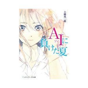 成功率百パーセントの恋愛があります―。失恋に落ち込む大学生、秋山明はAIによる恋愛シミュレーションを...