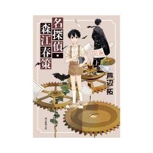 日本の小説 / 名探偵・森江春策/芦辺拓