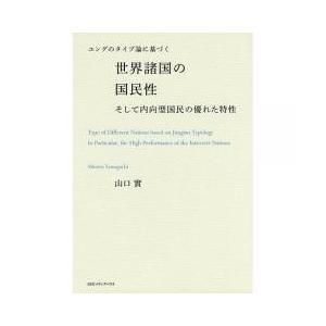 ユングの「気質論」を「国民性」にあてはめたユニークな論考 ユングの有名なTypologie(気質論)...