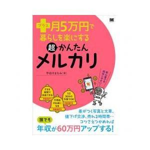 インターネット・eビジネス / プラス月5万円で暮らしを楽にする超かんたんメルカリ/宇田川まなみ