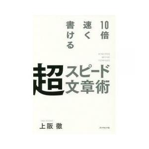 ビジネス実用 / 10倍速く書ける超スピード文章術/上阪徹