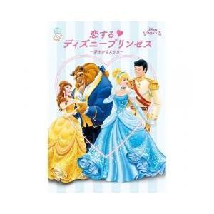 お姫様に学ぶ恋のおまじない。シンデレラ、美女と野獣、眠れる森の美女、白雪姫、リトル・マーメイド、塔の...