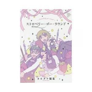 ストロベリー・ゴー・ラウンド/カネタケ製菓