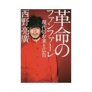 タレント本 / 革命のファンファーレ 現代のお金と広告/西野亮廣