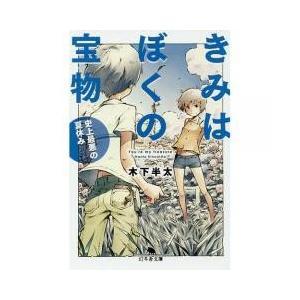 日本の小説 / きみはぼくの宝物 史上最悪の夏休み/木下半太