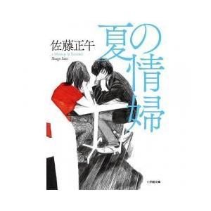 第一五七回直木賞を『月の満ち欠け』で受賞した著者が、デビュー直後、瑞々しい感性で描いた永遠の恋愛小説...
