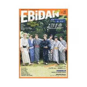 タレント本 / EBiDAN vol.10
