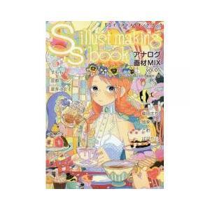 デザイン / SSイラストメイキングブック アナログ画材MIX vol.01/スモールエス編集部