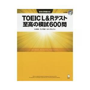 ビジネス実用 / TOEIC L&Rテスト至高の模試600問/ヒロ前田/テッド寺倉/ロス・タロック
