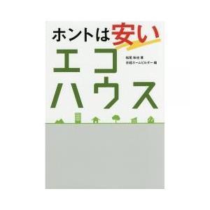 工学 / ホントは安いエコハウス エコをケチると「住宅貧乏」に/松尾和也/日経ホームビルダー