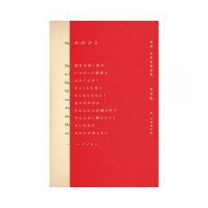 詩歌 / かのひと 超訳世界恋愛詩集/菅原敏/久保田沙耶
