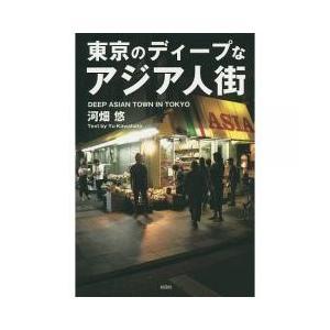 東京のディープなアジア人街/河畑悠