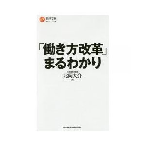 本書では政府で議論が進む「働き方改革」、特に企業への影響が大きい労働時間改革を取り上げ、その背景や今...