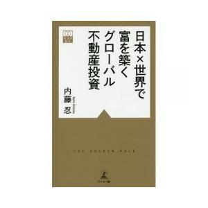 今や、不動産投資において日本国内と海外の垣根はなくなりつつあります。身近でわかりやすく、土地勘のある...
