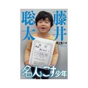 藤井聡太、連勝劇の裏側と強さの秘訣。
