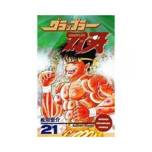 グラップラー刃牙 21/板垣恵介