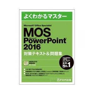 その他 / MOS Microsoft PowerPoint 2016対策テキスト&問題集 Micr...