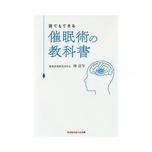 雑学文庫・特殊文庫 / 誰でもできる催眠術の教科書/林貞年