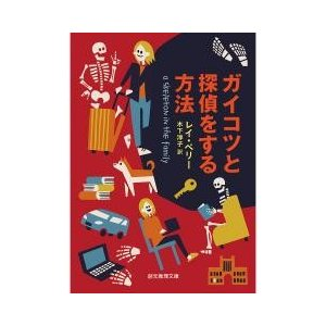 外国の小説 / ガイコツと探偵をする方法/レイ・ペリー/木下淳子