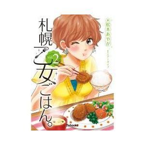札幌乙女ごはん。 コミックス版 Vol.2/松本あやか/エアーダイブ