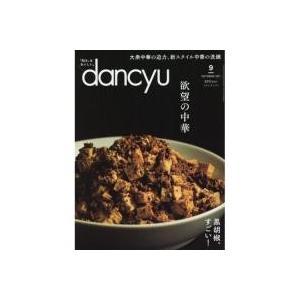 健康・生活情報 / dancyu(ダンチュウ) 2017年9月号